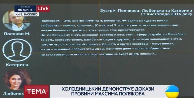 Видео НАБУ: Поляков заявил, что автором аферы является Розенблат