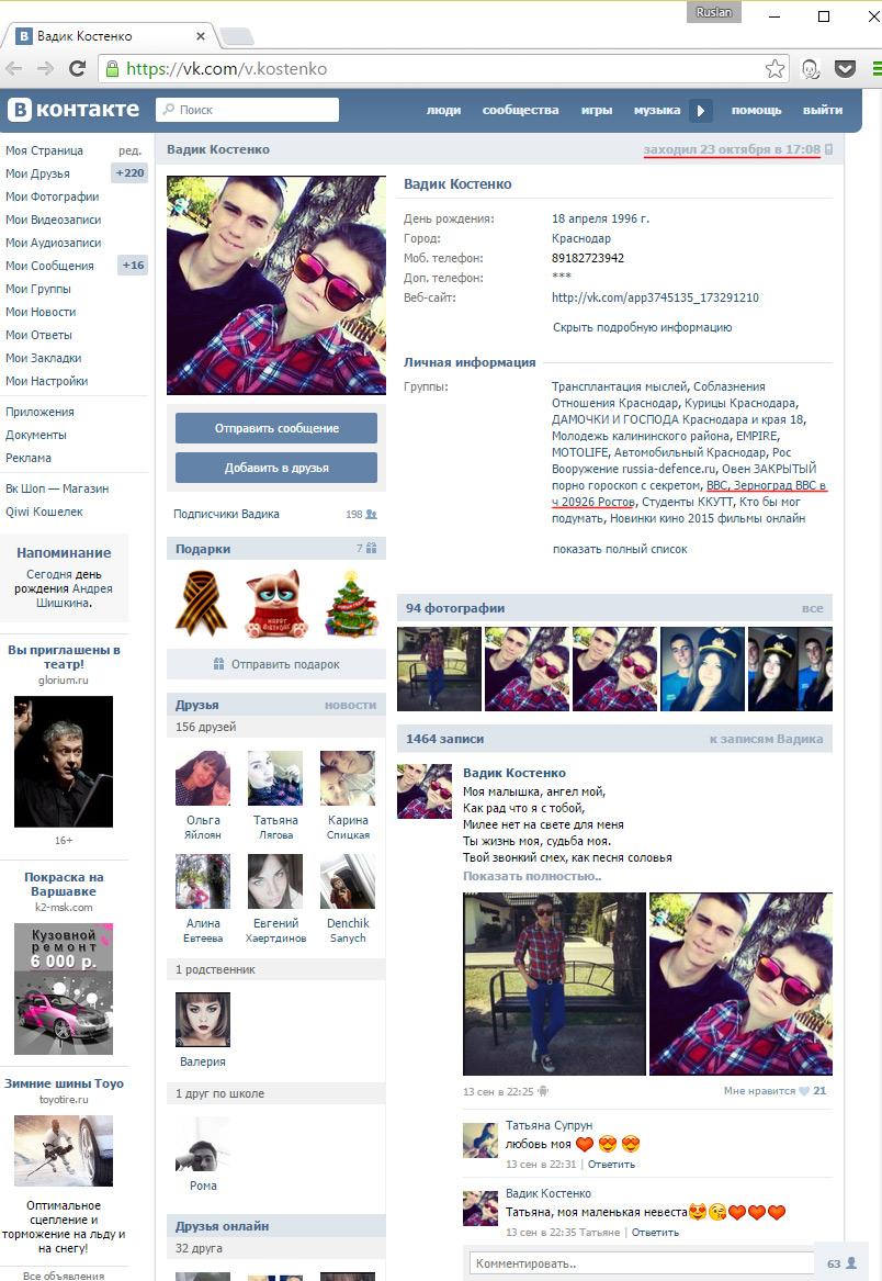В Сирии погиб 19-летний контрактник ВС РФ - российское СМИ