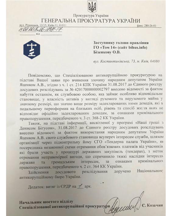 САП открыла два производства против нардепа Яценко: видео