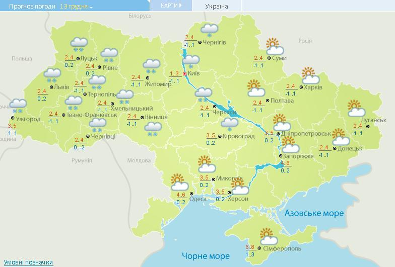 Погода в Украине на выходных: гололед и снег