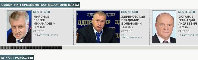 МВД объявило в розыск Миронова, Жириновского, Зюганова