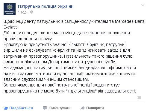 В полиции пояснили суть конфликта с митрополитом Павлом