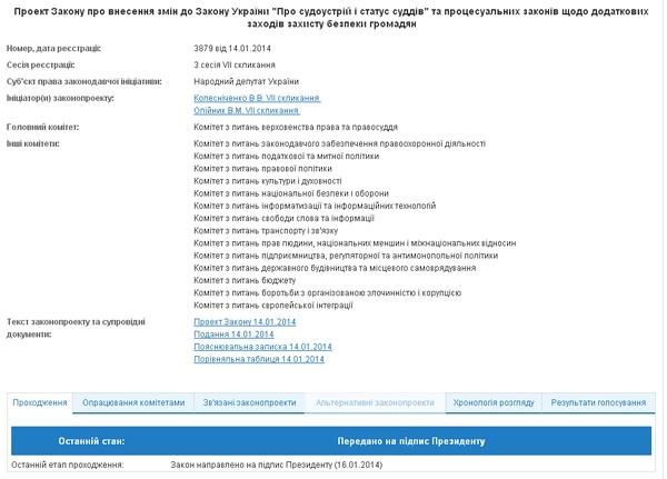 Рыбак подписал скандальные законы и отправил Януковичу