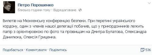 Три лидера Автомайдана объявлены в розыск