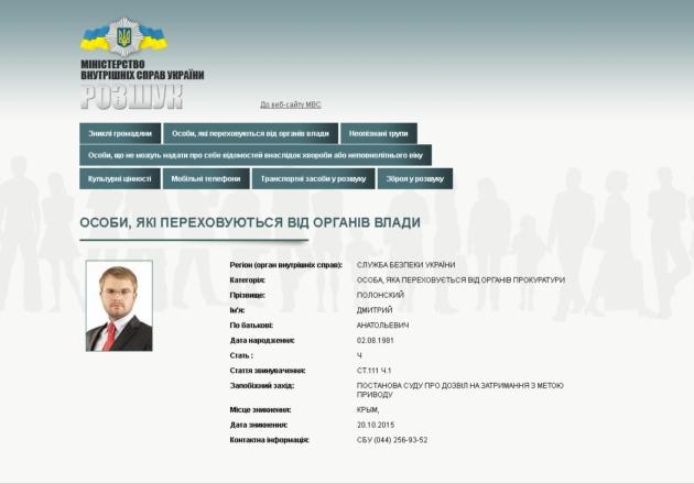 СБУ объявила в розыск сепаратиста из Крыма Полонского
