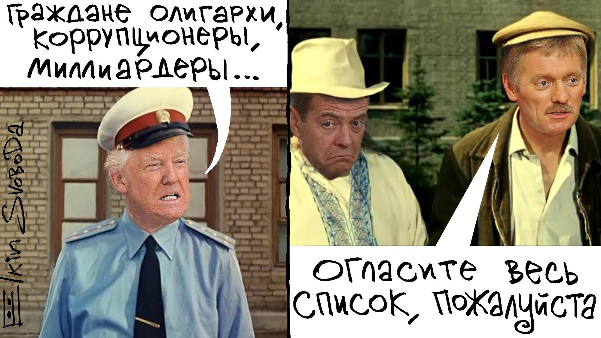 """Огласите весь список, пожалуйста: карикатуры на """"список Путина"""""""
