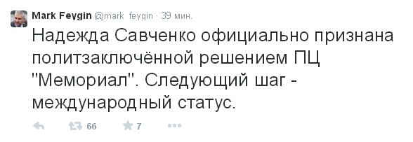 Российские правозащитники признали Савченко политзаключенной