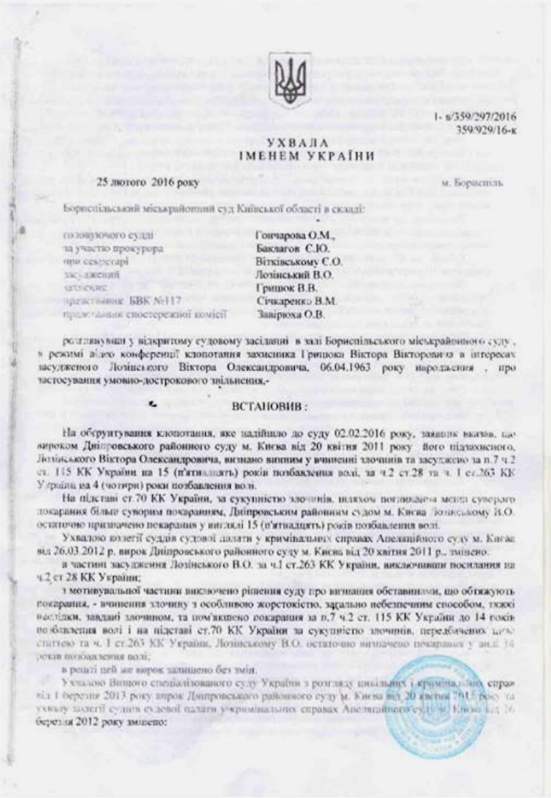 Суд удовлетворил ходатайство Лозинского об УДО: документ