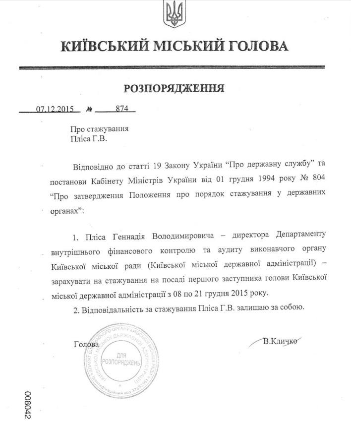 Кличко подыскал замену уволенному заму Никонову