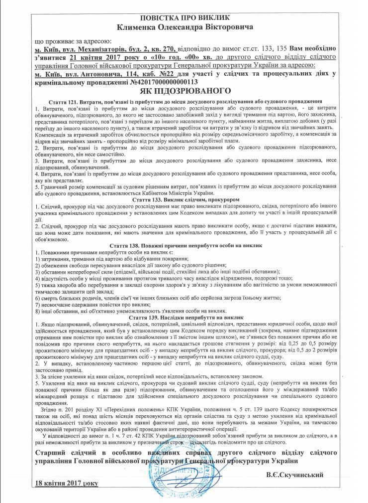 Беглого Клименко вновь вызывают на допрос в ГПУ