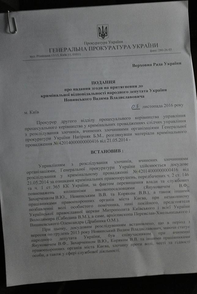 Луценко просит Раду дать согласие на преследование Новинского