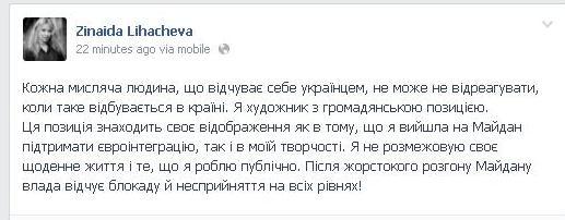 Сергей Левочкин подал в отставку (обновлено)