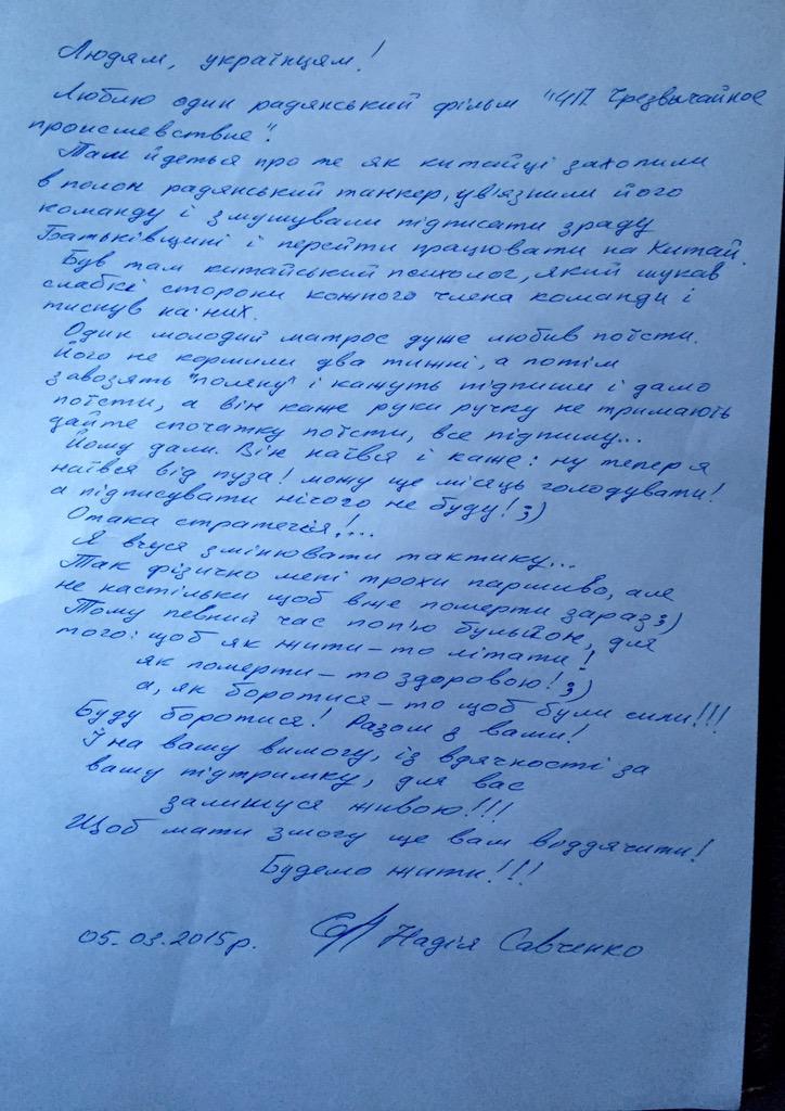 Адвокат Савченко: Надежда частично прекратила голодовку
