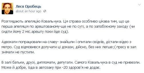 """Суд отпустил под домашний арест первого """"узника Грушевского"""""""