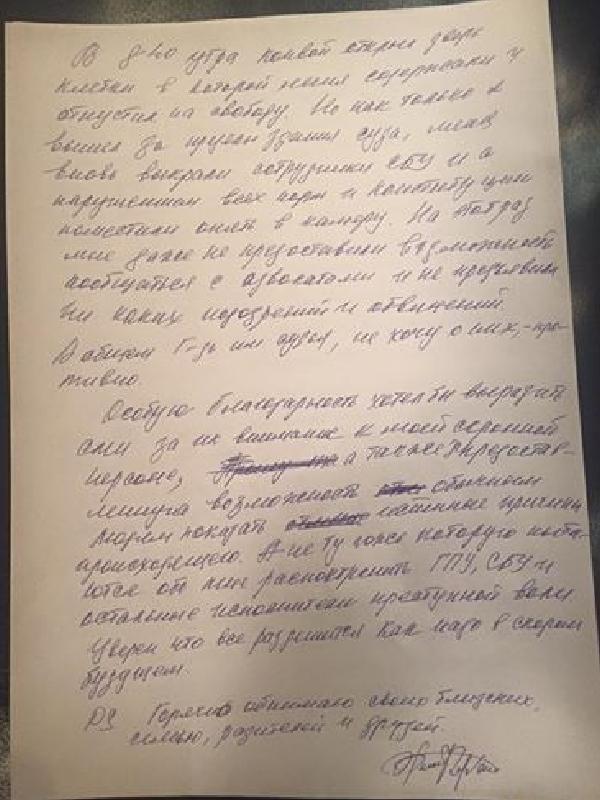 Адвокат опубликовала письмо Корбана из СИЗО: текст