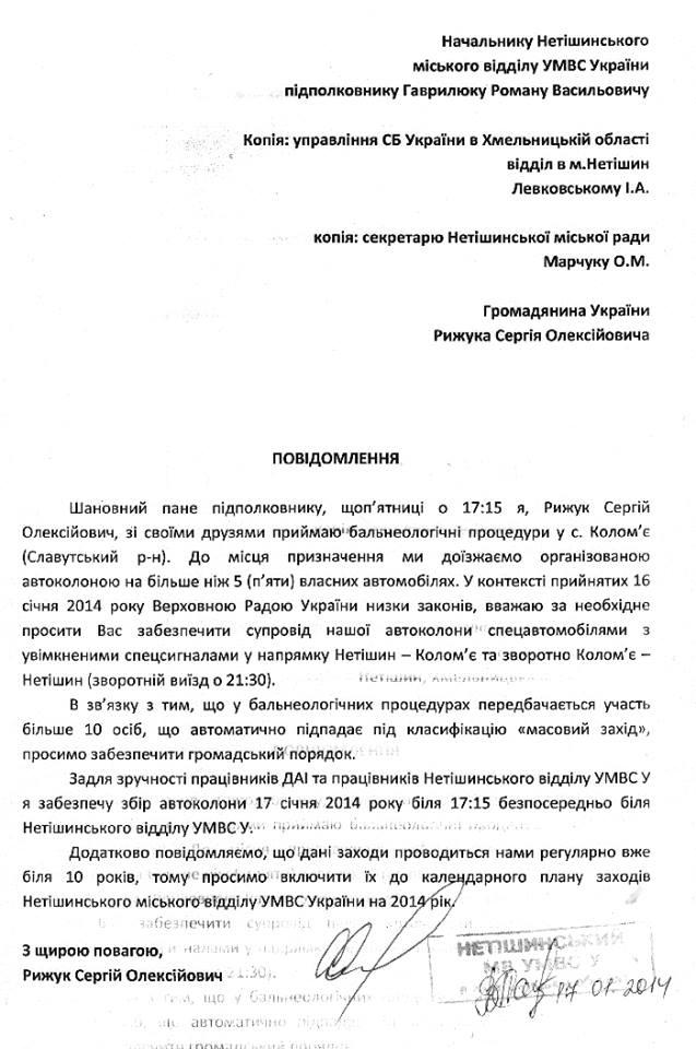 Украинец потребовал эскорт ГАИ для поездки с друзьями в баню