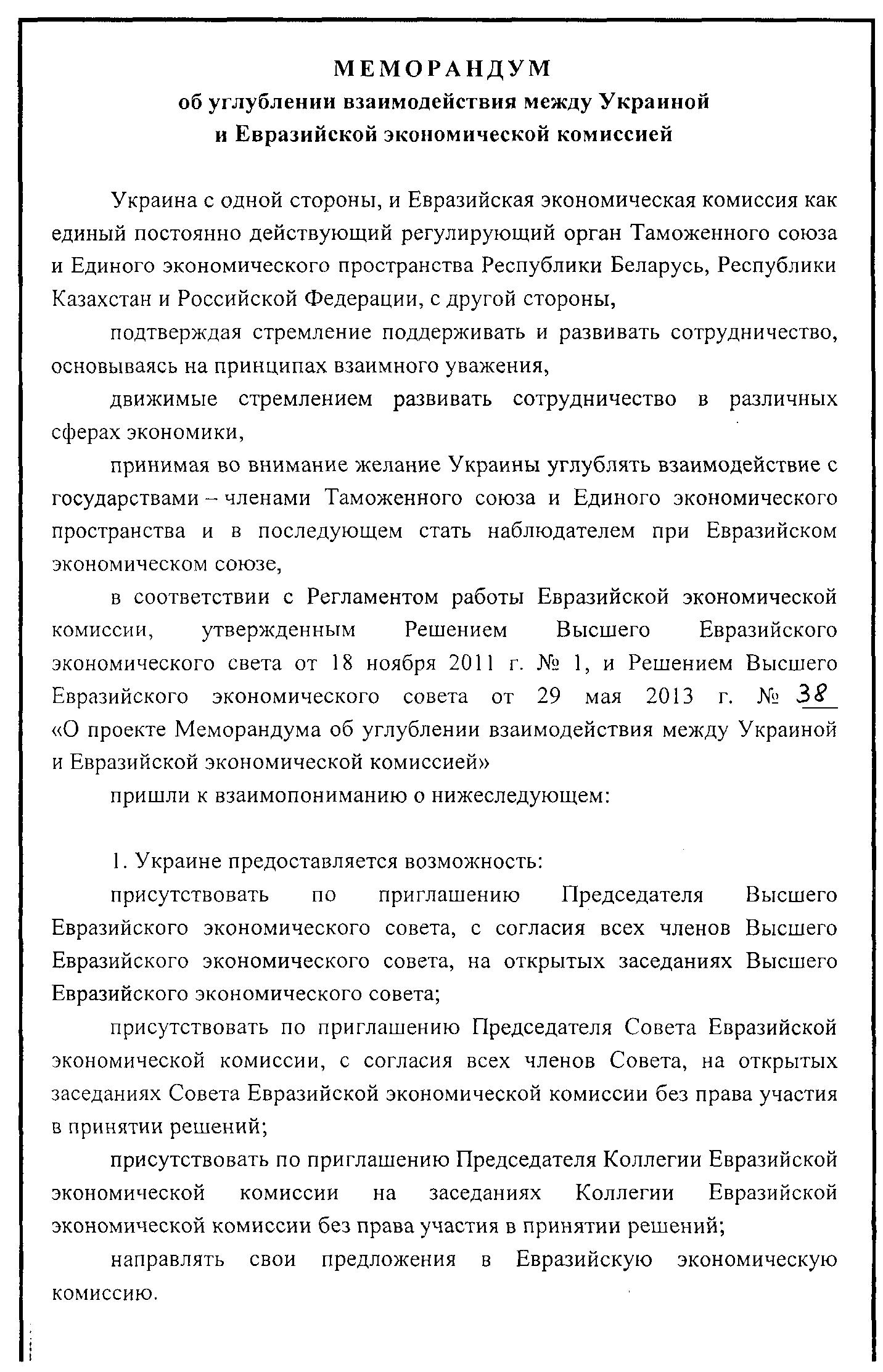 Кабмин опубликовал меморандум с Таможенным союзом: полный текст