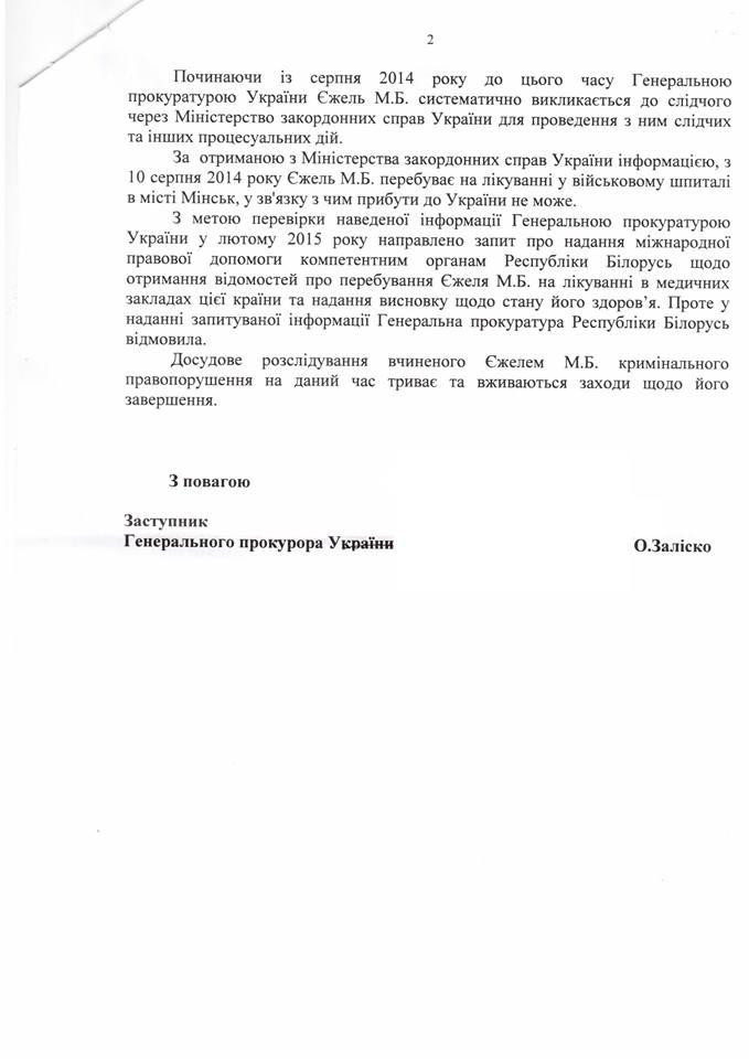 Порошенко отзывает Ежеля с поста посла в Беларуси