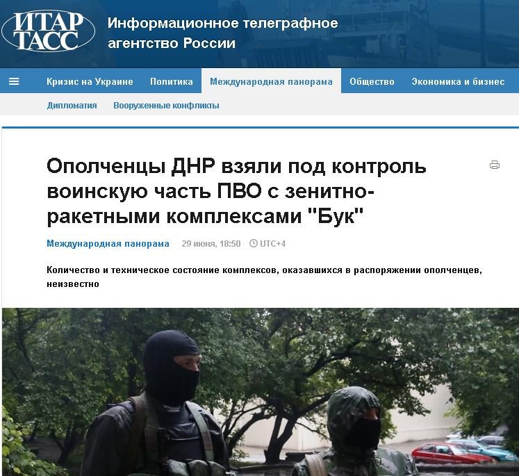 Boeing 777: кто заставит Кремль ответить за смерть 300 людей