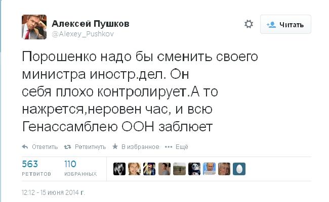 В Госдуме РФ в грубой форме потребовали уволить Дещицу