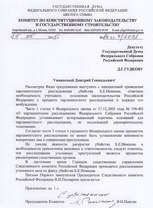 Убийство Немцова: Госдума отказала в парламентском расследовании