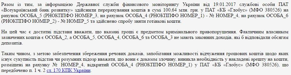 Со счетов Януковича пытались снять более 100 млн грн