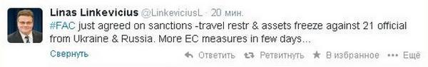 Совет ЕС утвердил санкции для 21 чиновника из России и Украины
