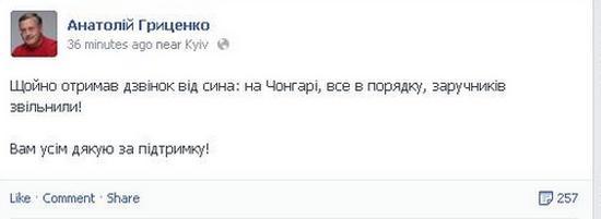 В Крыму освобождены заложники