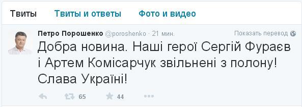 Poroshenko_twitt.JPG