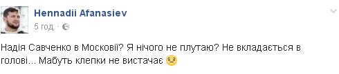 Афанасьев.png