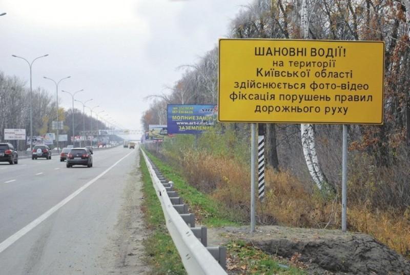 ГАИ рассказала о фотофиксации нарушений ПДД под Киевом