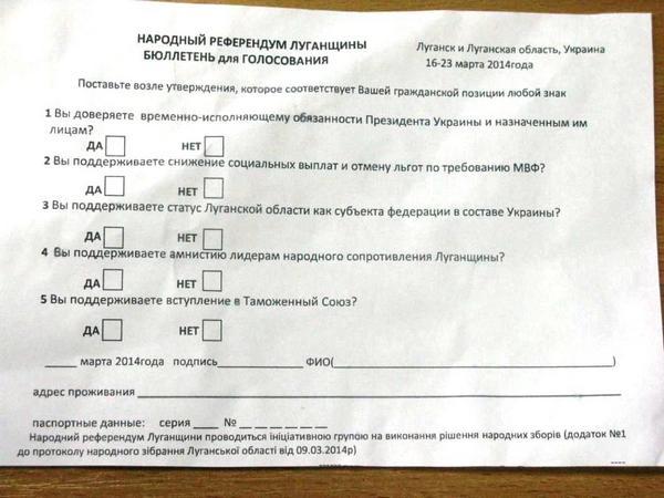 """В Луганске проходит запрещенный судом """"народный референдум"""""""