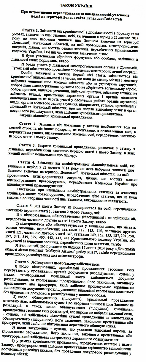 Предварительный план для оккупированных районов Донбасса