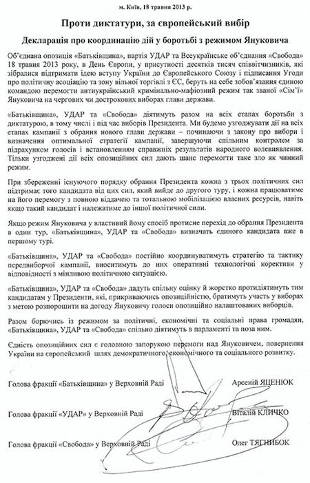 Новость дня: Януковичу пригрозили единым кандидатом без Тимошенко