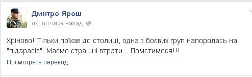 Бойцы сил АТО под Донецком понесли серьезные потери - Ярош