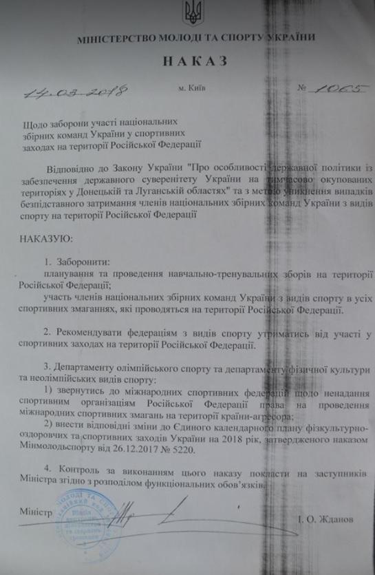Украинским спортсменам запретили ездить на соревнования в Россию