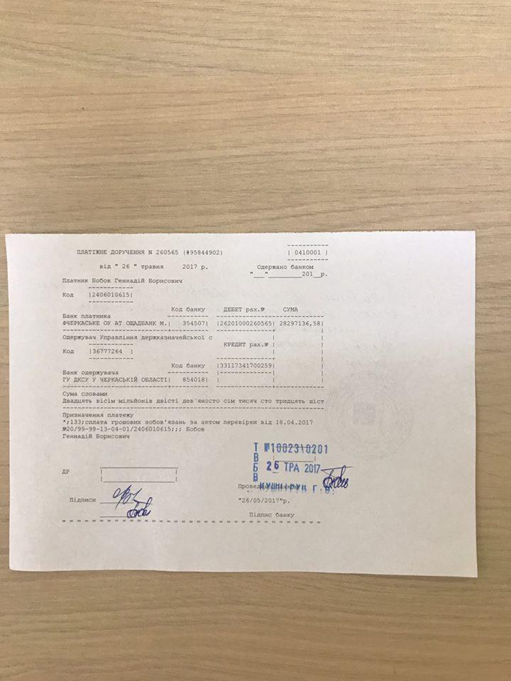 Бобов перечислил в госбюджет 38 млн грн недостающих налогов