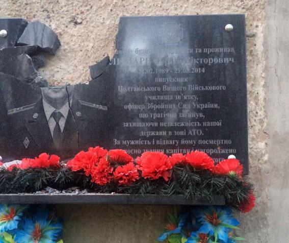 «Нашлись шакалы»: вПолтаве ночью разбили мемориальные доски АТОшникам