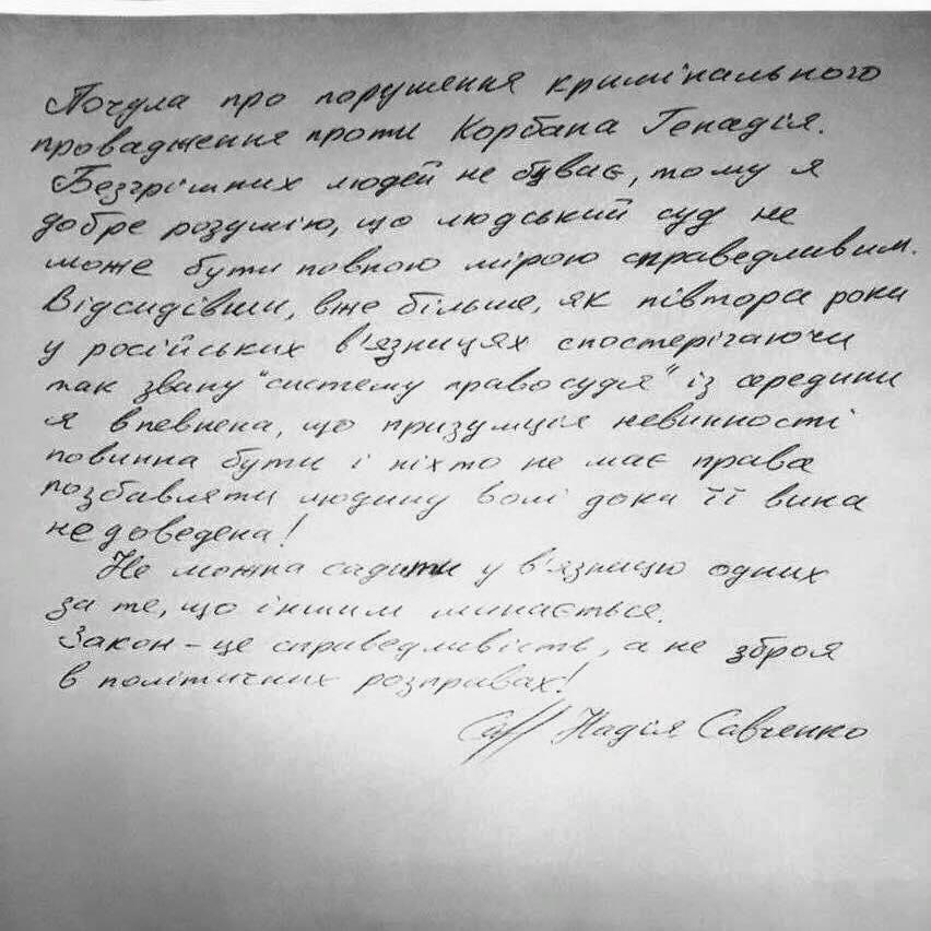 Корбан заявил, что Савченко просит взять его на поруки