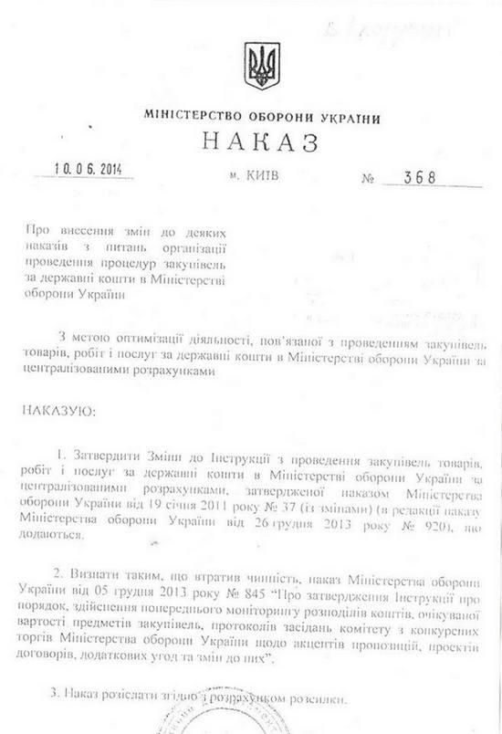 Минобороны лишили инструмента борьбы с коррупцией - Тымчук