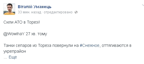 Силы АТО движутся в сторону границы через Шахтерск
