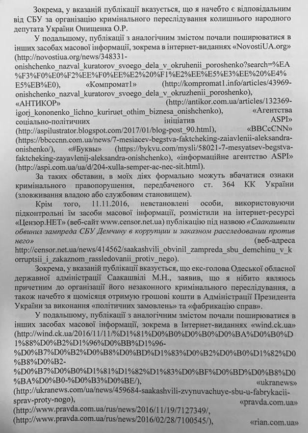 Замглавы СБУ Демчина просит НАБУ проверить его и СМИ: документ