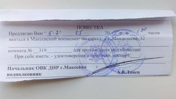 """В оккупированной Макеевке рассылают """"повестки в военкомат"""": фото"""