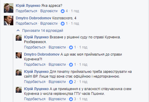 Дело Курченко: в приемную нардепа Добродомова пришли с обыском