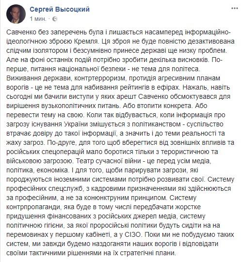 Верховная Рада дала соглашение наарест Надежды Савченко