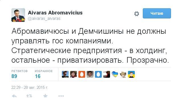 twitt_screen.JPG