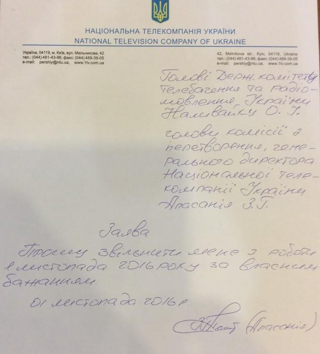 Аласания подал в отставку с поста главы НТКУ из-за Евровидения