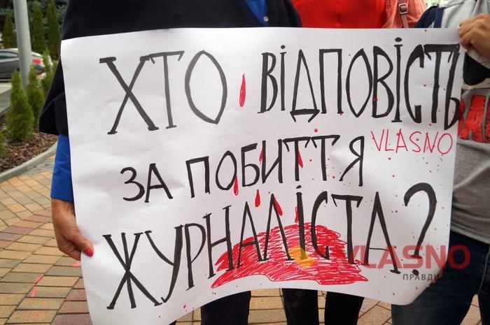 """""""Окровавленная правда"""": в Виннице протестовали журналисты"""