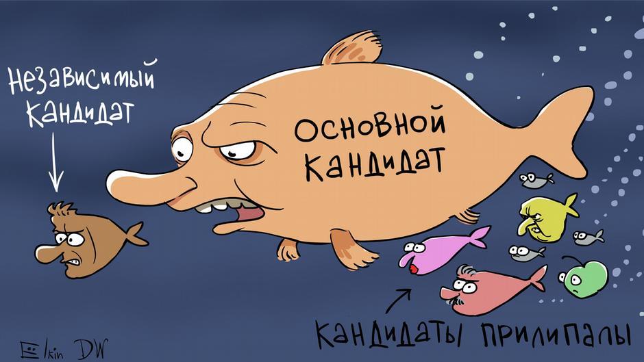 """""""Кандидат и прилипалы"""": карикатура на выборы президента России"""