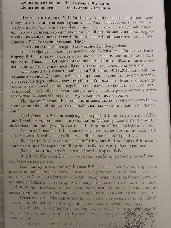 Новые протоколы допросов о разгоне Евромайдана, - СМИ